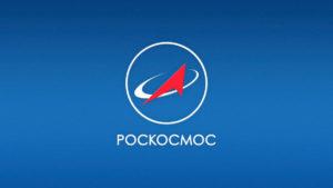 Госкорпорация «Роскосмос»