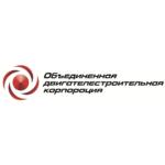 АО «Объединенная двигателестроительная корпорация»